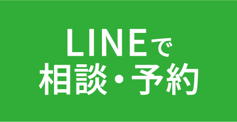 LINEで相談・予約